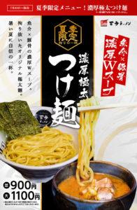 【7月13日~販売】夏季限定メニュー!濃厚極太つけ麺